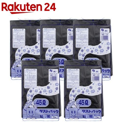 驚きの値段 ゴミ袋 ダストパック 厚手0.03mm 日本製 10枚入 黒 オンライン限定商品 5コパック 45L