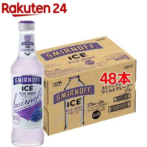 キリン スミノフアイス ワイルドグレープ びん(275ml*48本セット)【スミノフ】