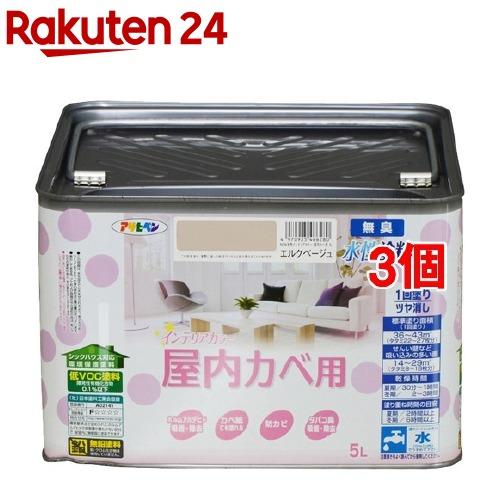 アサヒペン インテリアカラー 屋内カベ用 エルクベージュ(5L*3個セット)【アサヒペン】