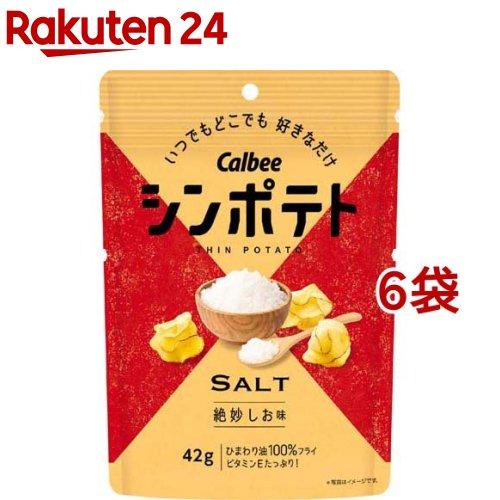 カルビー シンポテト うすしお味 42g 6袋セット 百貨店 ☆国内最安値に挑戦☆