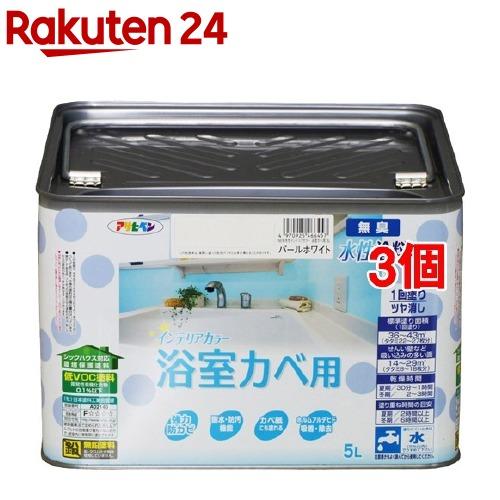 アサヒペン インテリアカラー 浴室カベ用 パールホワイト(5L*3個セット)【アサヒペン】