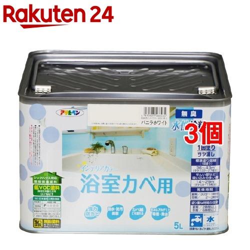 アサヒペン インテリアカラー 浴室カベ用 バニラホワイト(5L*3個セット)【アサヒペン】
