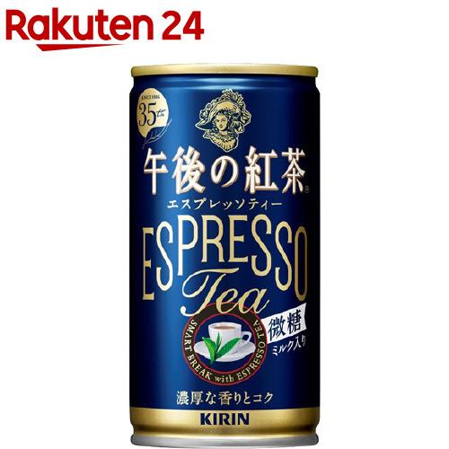 正規品スーパーSALE×店内全品キャンペーン 午後の紅茶 キリン エスプレッソティー 30本入 185g 評価 微糖
