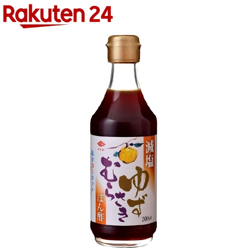 爆安 チョーコー醤油 減塩ゆずむらさき 300ml SALE ぽん酢