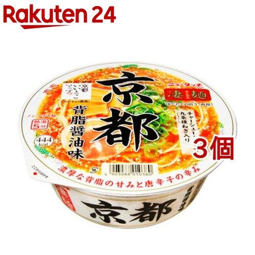 凄麺 新作多数 京都背脂醤油味 3コセット 1コ入 お買い得