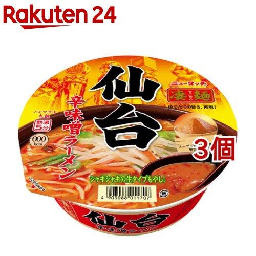 10%OFF 凄麺 仙台辛味噌ラーメン 1コ入 今だけスーパーセール限定 3コセット