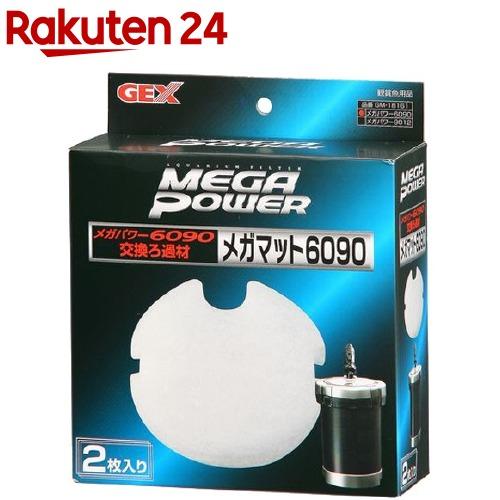 メガマット 即納 6090用 GM-18161 2枚入 高級品