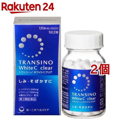 【第3類医薬品】トランシーノ ホワイトCクリア(120錠*2コセット)【トランシーノ】