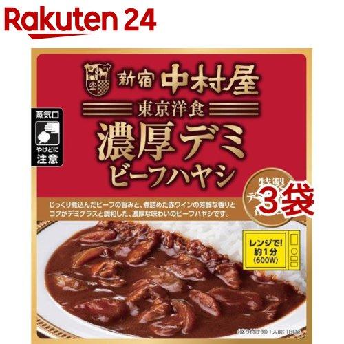 新宿中村屋 東京洋食 いよいよ人気ブランド 評判 濃厚デミビーフハヤシ 特製デミグラスの香りとコク 3袋セット 180g