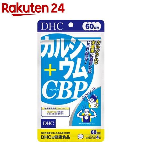 DHC サプリメント / DHC 60日カルシウム+CBP DHC 60日カルシウム+CBP(240粒)【DHC サプリメント】