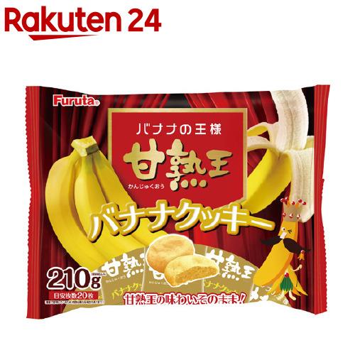 フルタ 甘熟王バナナクッキー 期間限定送料無料 210g 人気