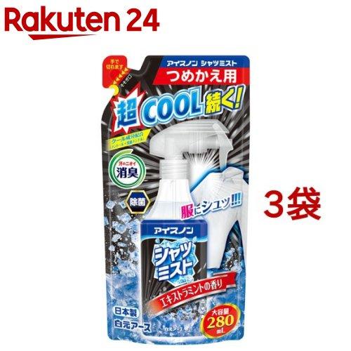 アイスノン シャツミスト エキストラミントの香り 大容量 超人気 3袋セット 280ml 詰替用 安い