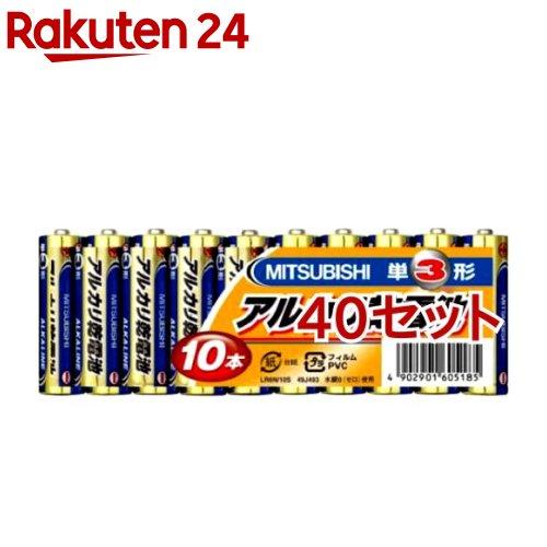 三菱 アルカリ乾電池 単3形 10本パック LR6N/10S(40セット)
