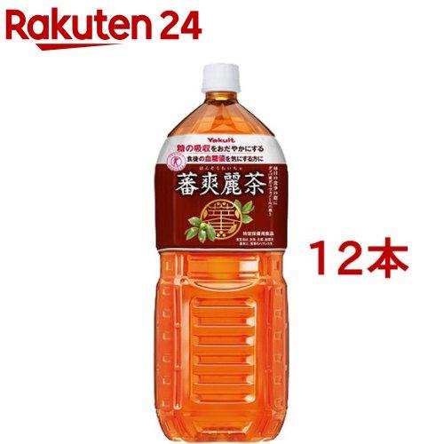 蕃爽麗茶(2L*12本入)【ヤクルト】