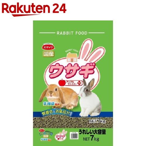 スマック ウサギ 通販 7kg 記念日