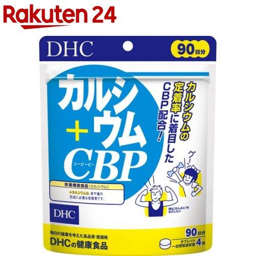 DHC サプリメント / DHC カルシウム+CBP 90日分 DHC カルシウム+CBP 90日分(360粒入)【DHC サプリメント】
