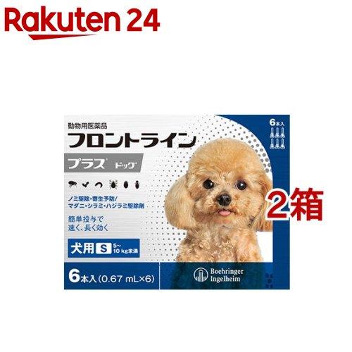 フロントラインプラス 人気海外一番 動物用医薬品 AL完売しました。 犬用 S 6本入 2箱セット 5~10kg未満