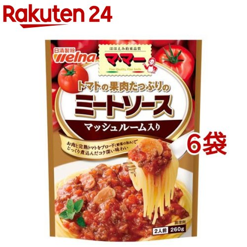 パスタソース マ マー 往復送料無料 現品 トマトの果肉たっぷりミートソース 260g 6コ マッシュルーム入り