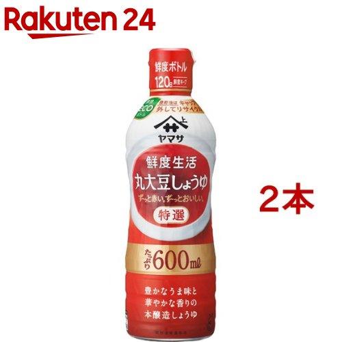 醤油 ヤマサ醤油 受注生産品 ヤマサ 鮮度生活 休日 2コセット 600ml 特選丸大豆しょうゆ