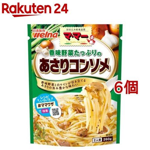 マ 倉 マー セール特価 たっぷりパスタソース 香味野菜たっぷりのあさりコンソメ 260g 6コ