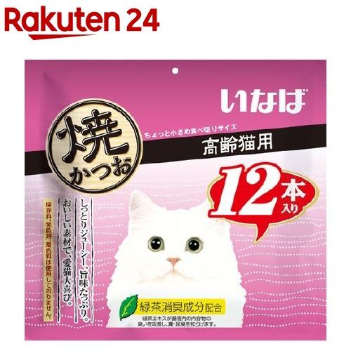 いなば 焼かつお 高齢猫用 いなば 焼かつお 高齢猫用(12本入)