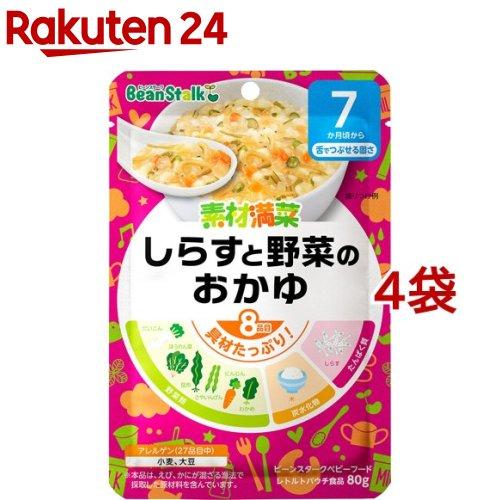 ビーンスターク 素材満菜 しらすと野菜のおかゆ(80g*4コセット)