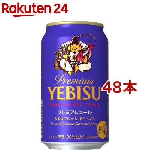 サッポロ エビス プレミアムエール 缶 ヱビス(350ml*48本セット)【ヱビスビール】