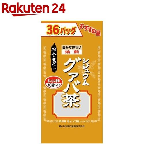 山本漢方 グァバ茶 山本漢方 グァバ茶(8g*36包)