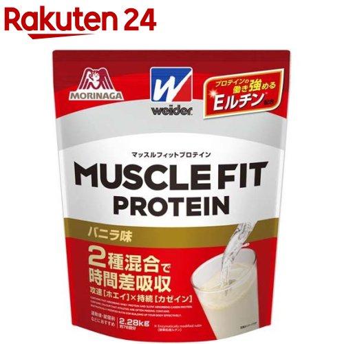 ウイダー マッスルフィットプロテイン バニラ味(2.5kg)【ウイダー(Weider)】