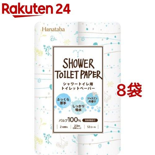 送料無料お手入れ要らず Hanataba ボタニカル シャワートイレットペーパー 特価品コーナー☆ 12ロール 8袋セット ダブル