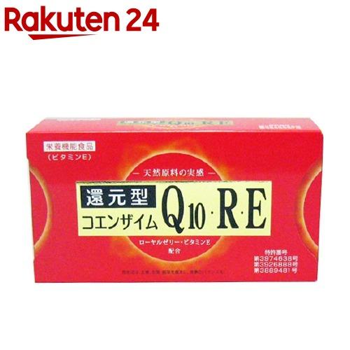 還元型コエンザイムQ10 R・E(3粒*30袋入)【ロイヤルジャパン】