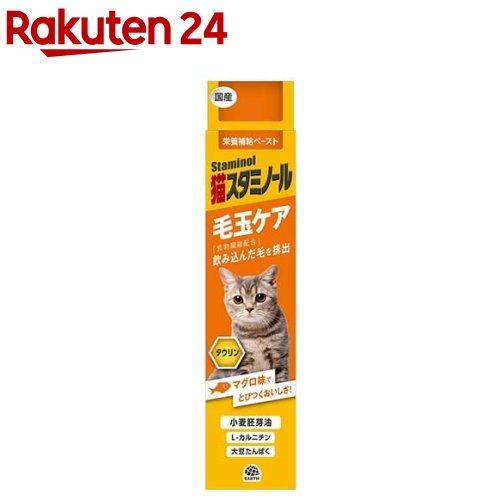 猫スタミノール毛玉ケア 猫スタミノール毛玉ケア(50g)