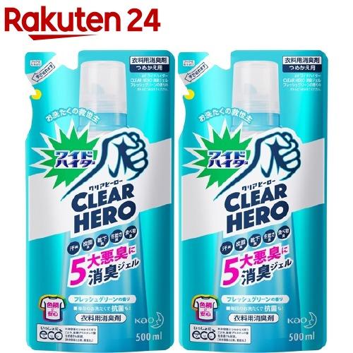 ワイドハイター 漂白剤 クリアヒーロー 消臭ジェル フレッシュグリーンの香り 詰め替え 2コ