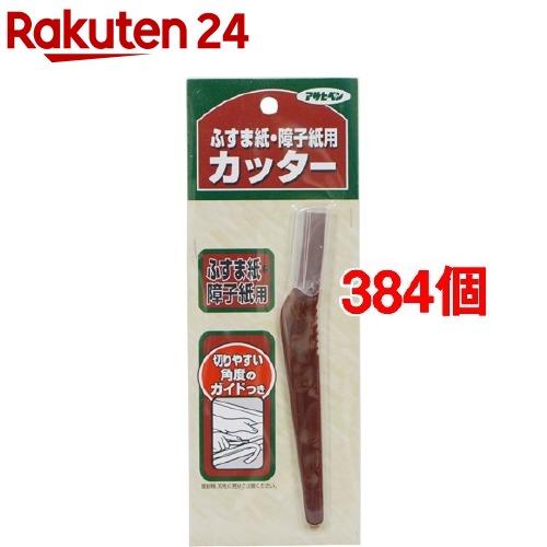アサヒペン ふすま紙・障子紙用カッター 918 150mm(384個セット)【アサヒペン】