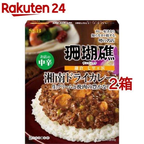 手数料無料 噂の名店 湘南ドライカレー お店の中辛 毎日激安特売で 営業中です 2箱セット 150g