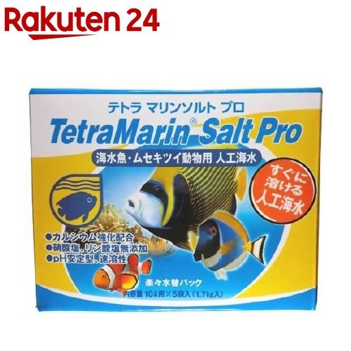 激安通販販売 Tetra テトラ マリンソルトプロ 定番 楽々水替パック 1.7kg
