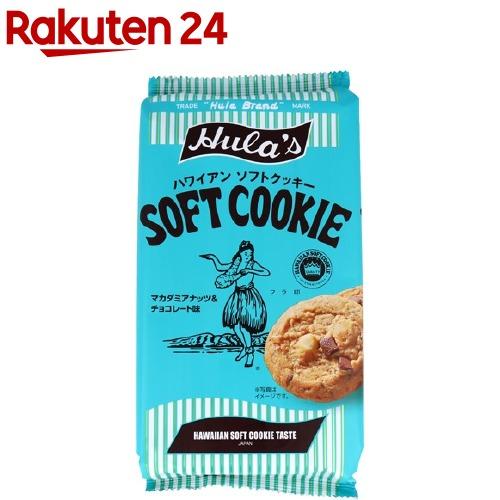 フラ印 ハワイアン ソフトクッキー チョコレート味 マカダミアナッツ 新品未使用正規品 6枚入 宅配便送料無料