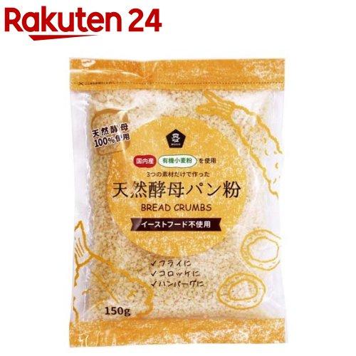 送料0円 ムソー 国産有機小麦粉使用天然酵母パン粉 21621 ラッピング無料 イチオシ 150g