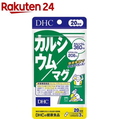DHC サプリメント カルシウム 20日分 60粒 定番から日本未入荷 マグ 開店祝い