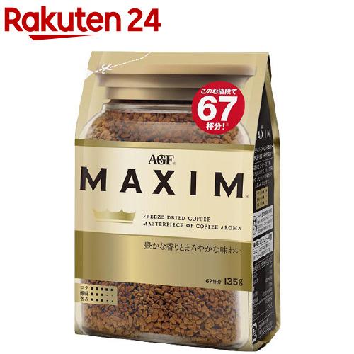 マキシム MAXIM AGF インスタントコーヒー 135g 2020新作 直営ストア 袋