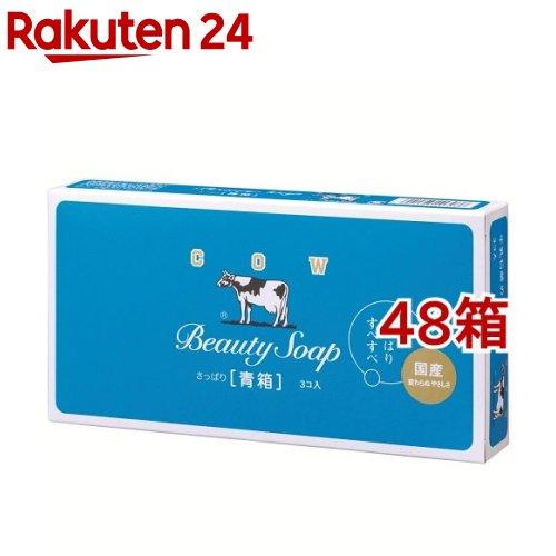 牛乳石鹸 カウブランド 青箱(85g*3個入*48箱セット)【カウブランド】