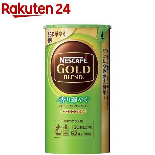 ネスカフェ(NESCAFE) / ネスカフェ ゴールドブレンド エコ&システムパック 香り華やぐ ネスカフェ ゴールドブレンド エコ&システムパック 香り華やぐ(105g)【ネスカフェ(NESCAFE)】