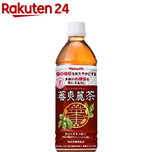 当店一番人気 ヤクルト 蕃爽麗茶 500ml 24本入 大注目