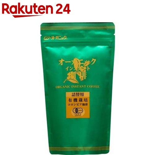 コーヒー むそう商事 オーガニックインスタント珈琲 人気急上昇 詰替 イチオシ 高品質 85g