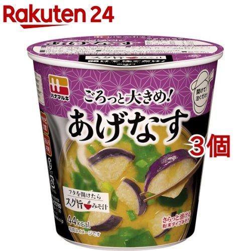 ハナマルキ 日本 スグ旨カップみそ汁 あげなす 12.0g 3個セット 宅送