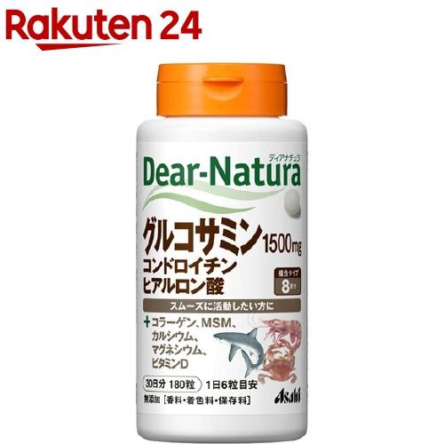 Dear-Natura ディアナチュラ グルコサミン 評価 コンドロイチン ヒアルロン酸 新品未使用正規品 30日分 180粒