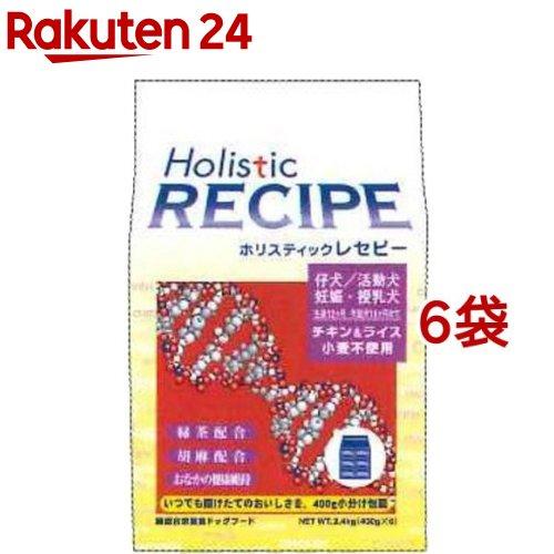 ホリスティックレセピー チキン パピー(2.4kg*6コセット)【ホリスティックレセピー】[ドッグフード]