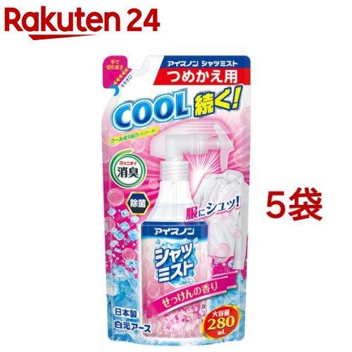 アイスノン 高級品 シャツミスト せっけんの香り 春の新作 大容量 詰替用 280ml 5袋セット