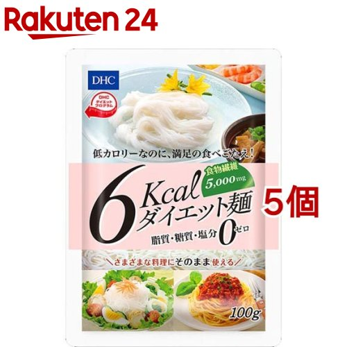 DHC サプリメント 6kcaLダイエット麺 100g 付与 5コセット 訳あり ギフト