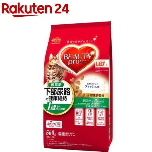 キャットフード ビューティープロ キャット 猫下部尿路の健康維持 2020新作 低脂肪 560g 全品送料無料 1歳から